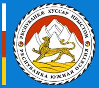 Посольство Республики Южная Осетия в России