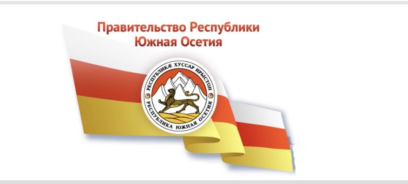 Постановление Правительства Республики Южная Осетия от 01.04.2020