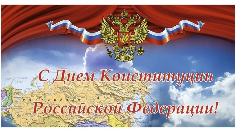 Посольство поздравило МИД РФ с Днем конституции
