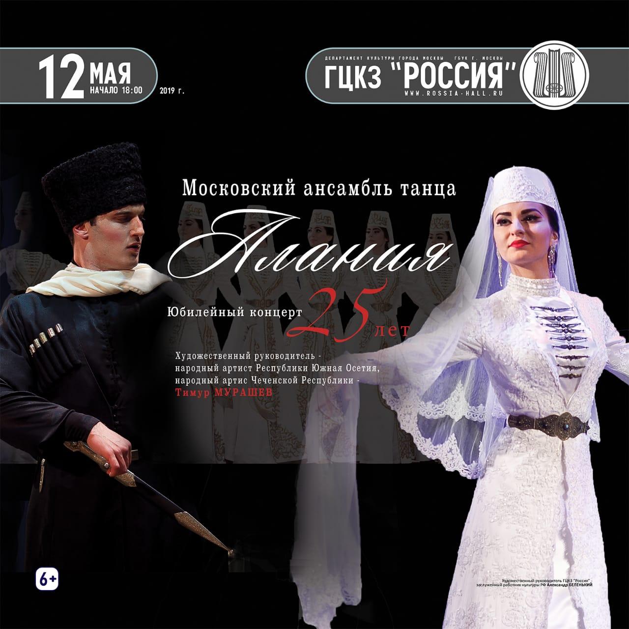 В Москве состоится юбилейный концерт Московского ансамбля танца «Алания»